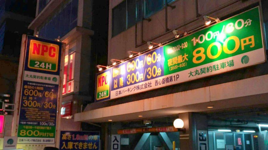 NPC西心斎橋第1パーキング 大丸契約駐車場