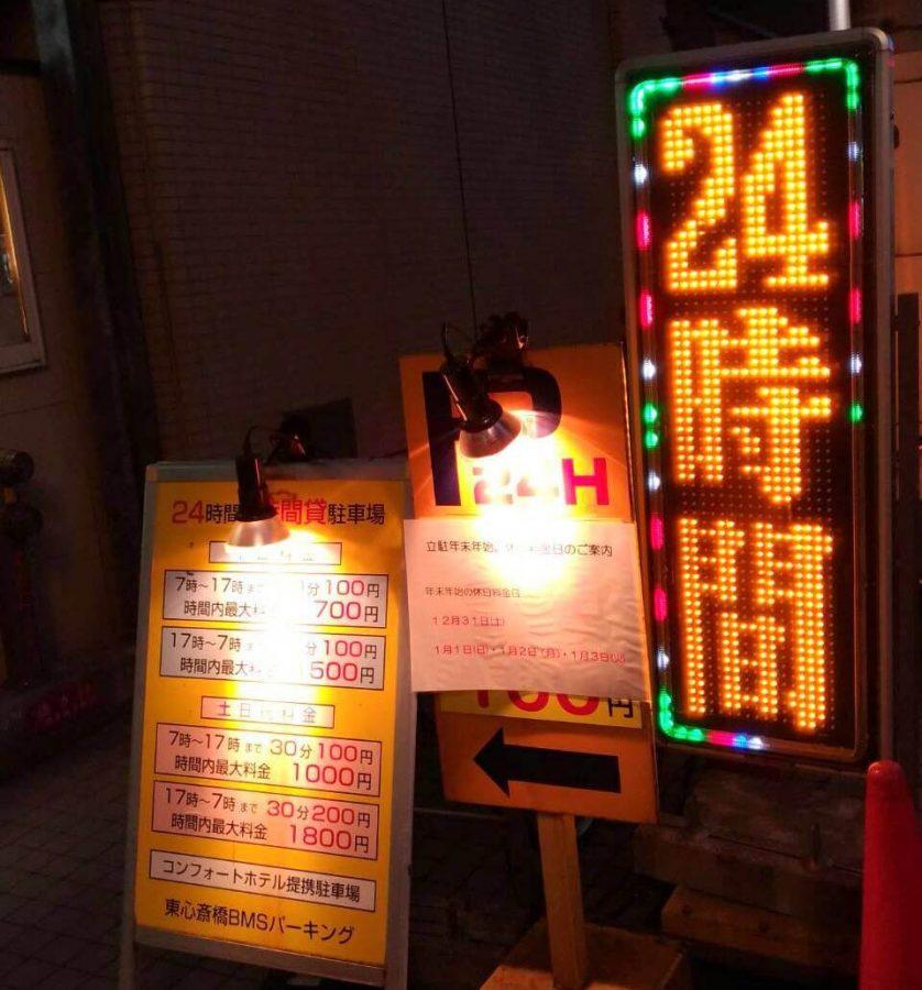 東心斎橋BMSパーキング コンフォートホテル提携駐車場