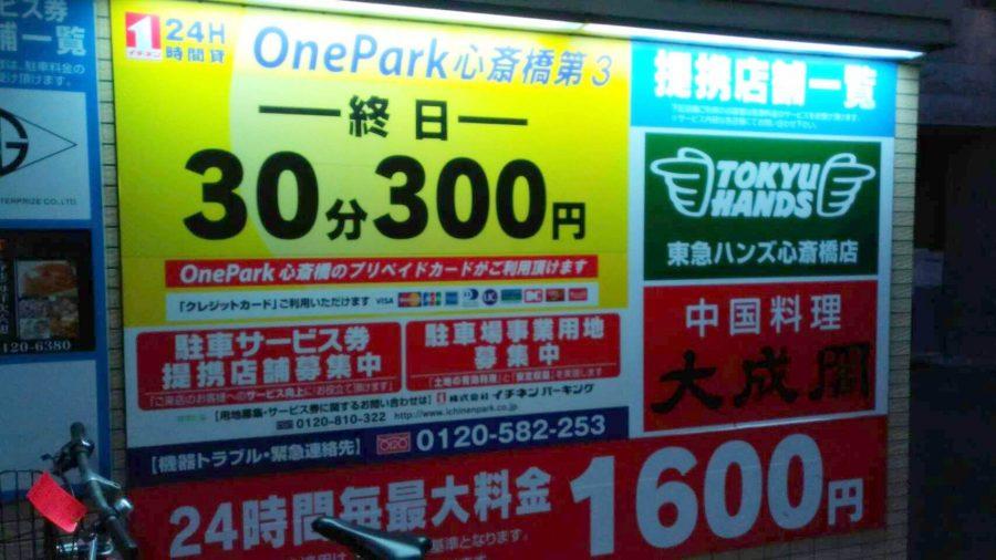 One Park心斎橋第3